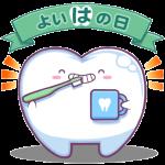 よい歯の日